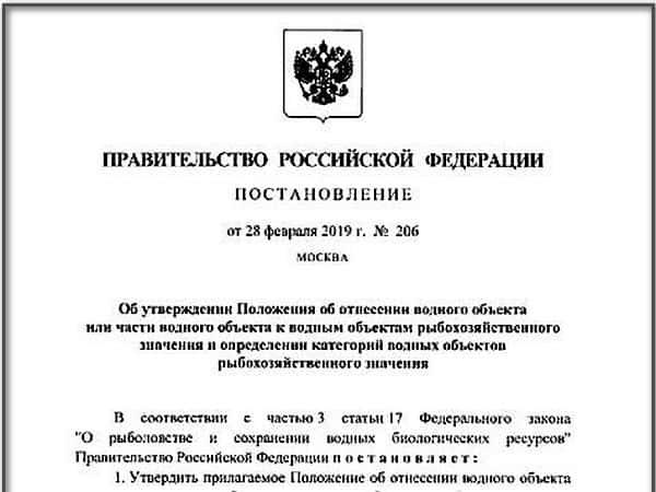 Постановление правительства РФ о делении водоемов на категории по рыбоценности