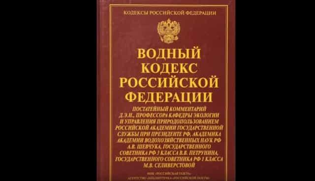 Водный кодекс России