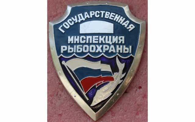 Значок инспектора Рыбнадзора