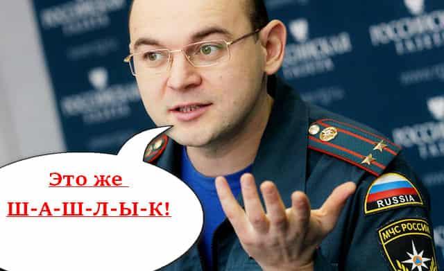 Зам министра МЧС РФ Еникеев сказал, что можно жарить шашлыки на майские
