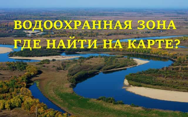 Как найти водоохранную зону вашей реки на карте