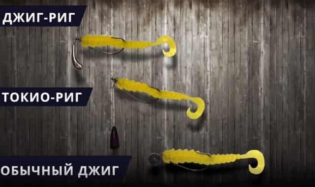 Отличия токио-риг от обычного джига и джиг-рига